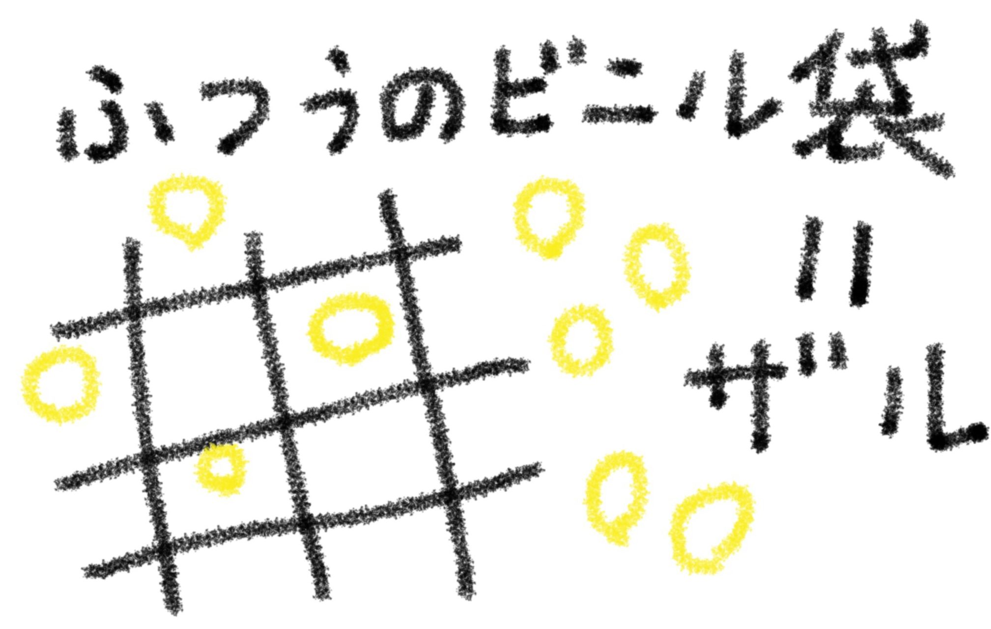ふつうのビニール袋からにおいのつぶ(黄色)がもれるイメージ