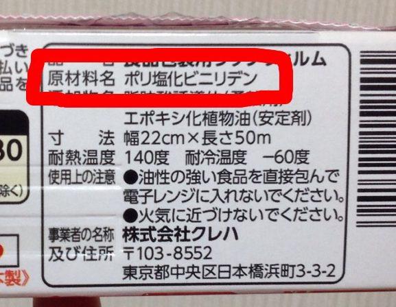 ナガユキ愛用のラップの原材料名には「ポリ塩化ビニリデン」と書かれている