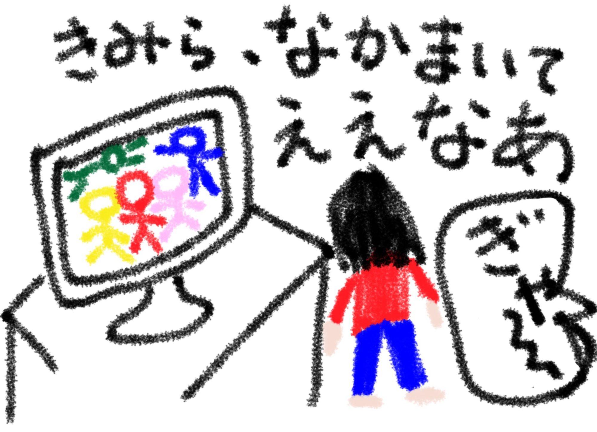 うらやましいテレビ - The T.V. ...