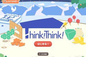 算数・数学・思考センスを磨く思考力育成アプリシンクシンクのオープニング画面