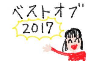 3児をワンオペ育児中の主婦ナガユキが2017年にお金を出して良かったものベスト11を発表!