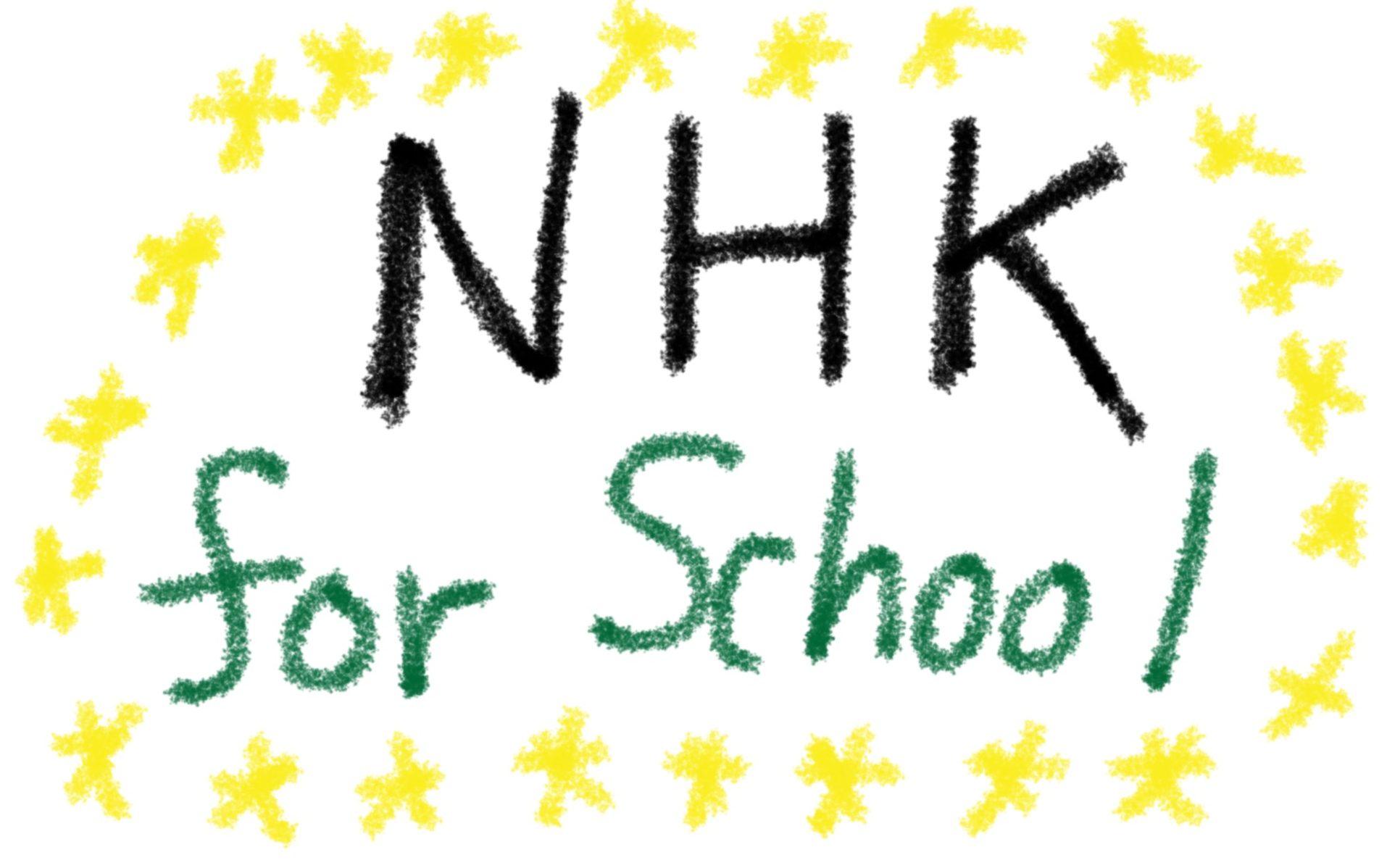 NHK for Schoolはすごい!学校向けの動画が無料でいつでも見放題♪活用しましょう♪