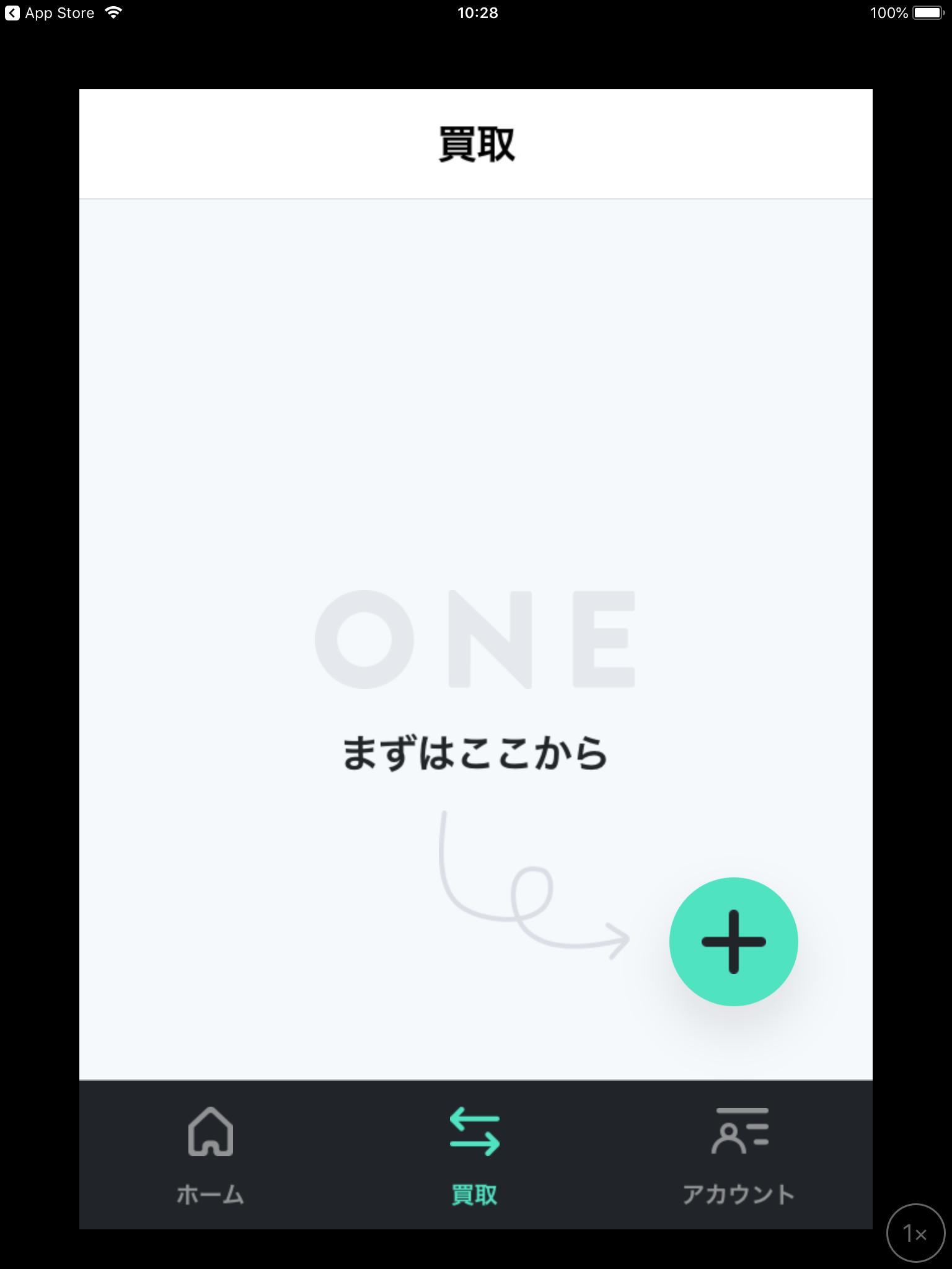 「買取」の「+」ボタンを押してレシートを10円にする作業の開始です