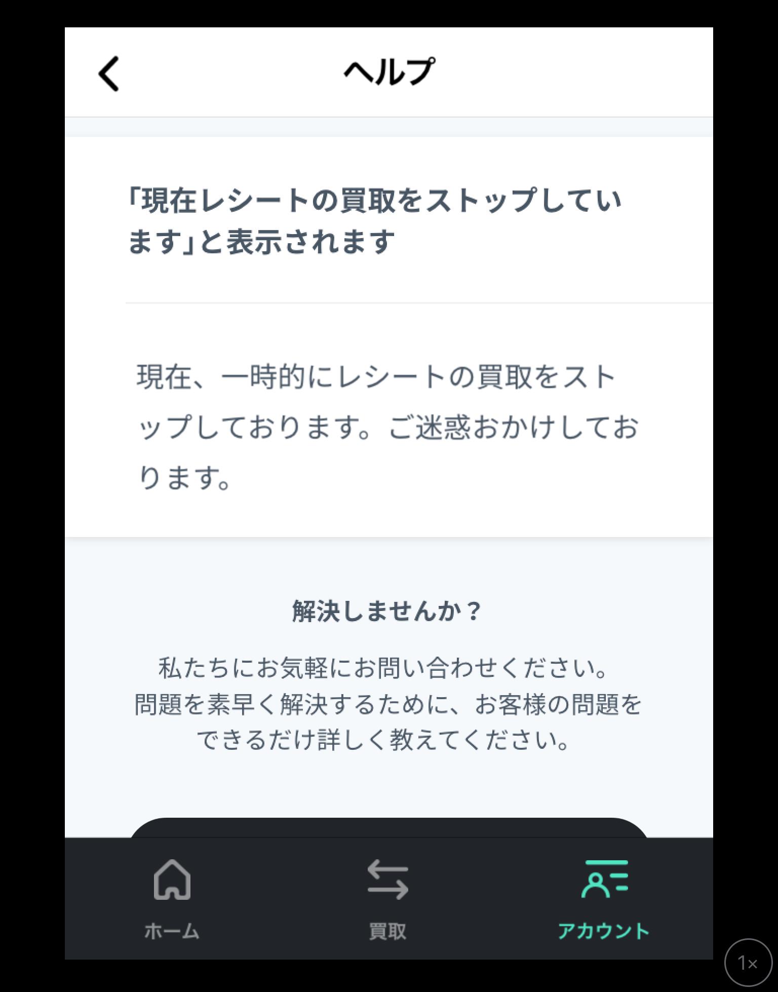 レシート1枚が10円にかわるアプリ「ONE(ワン)」サービス停止中