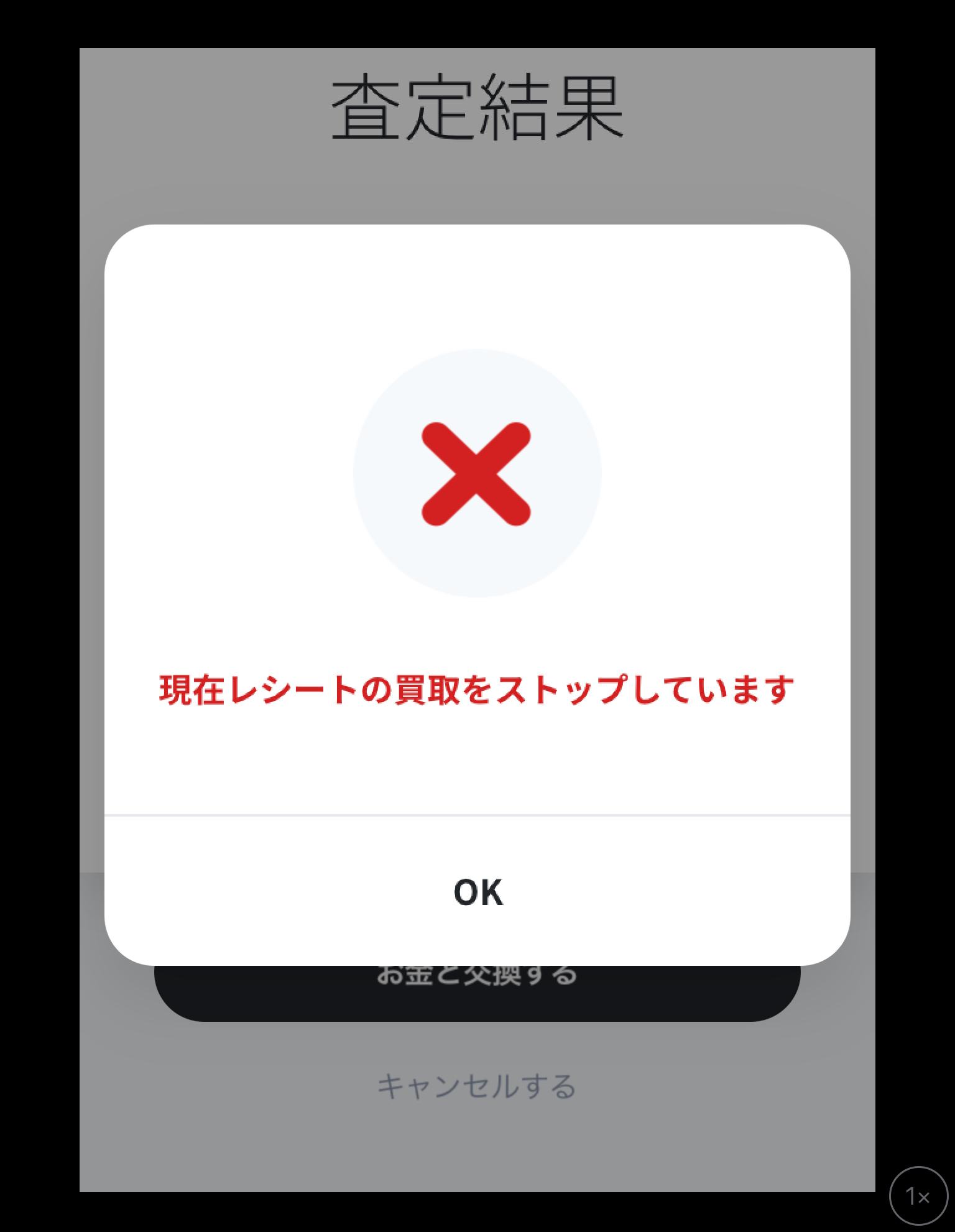 レシート1枚が10円にかわるアプリ「ONE(ワン)」買取停止中