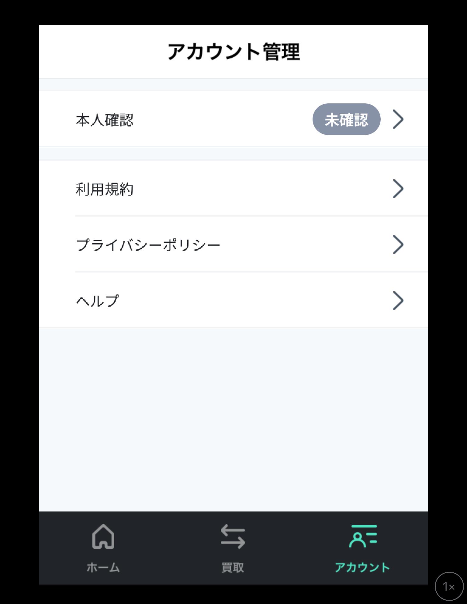 「ONE」アカウント画面