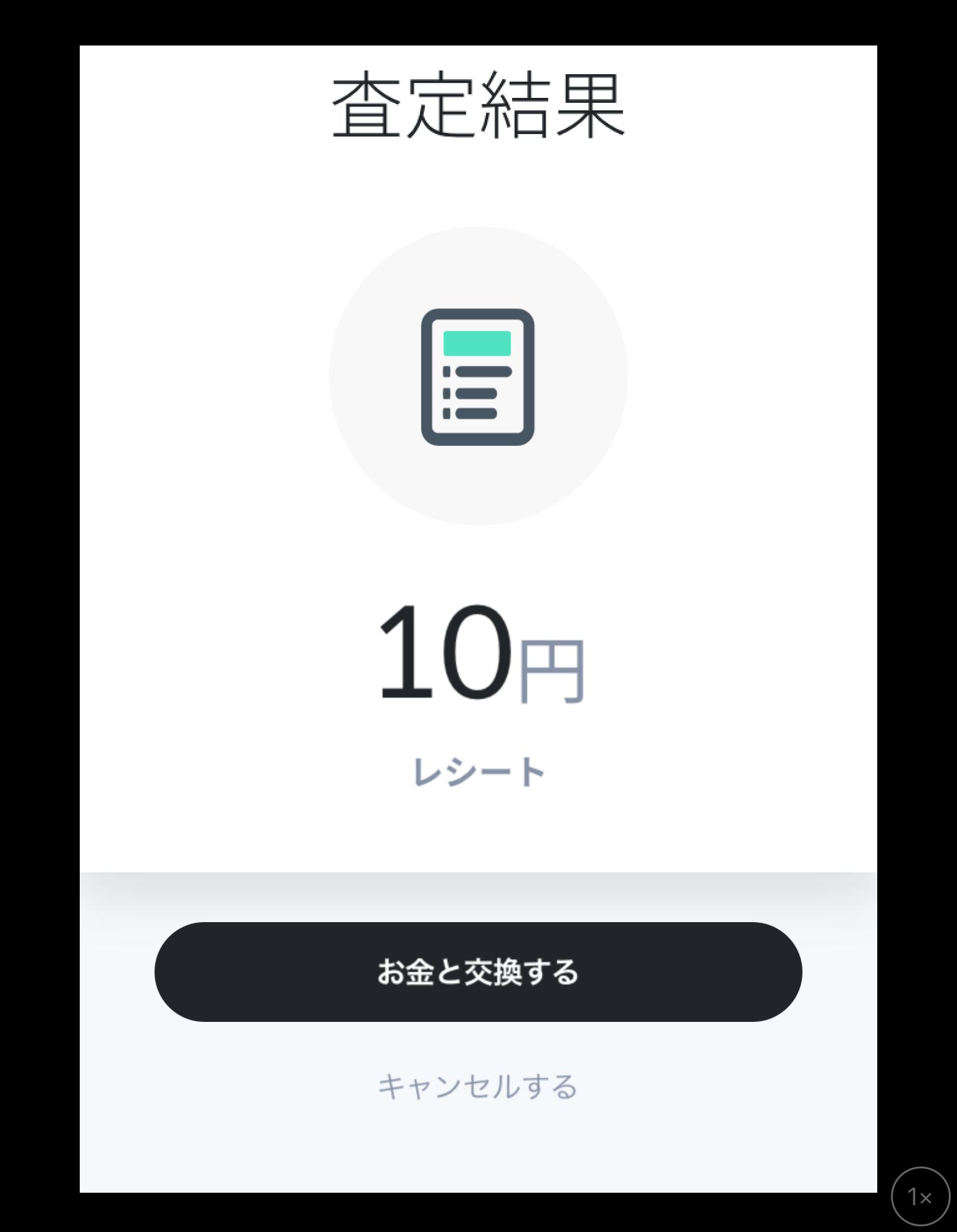 レシート1枚が10円になるアプリ「ONE」で10円ゲット