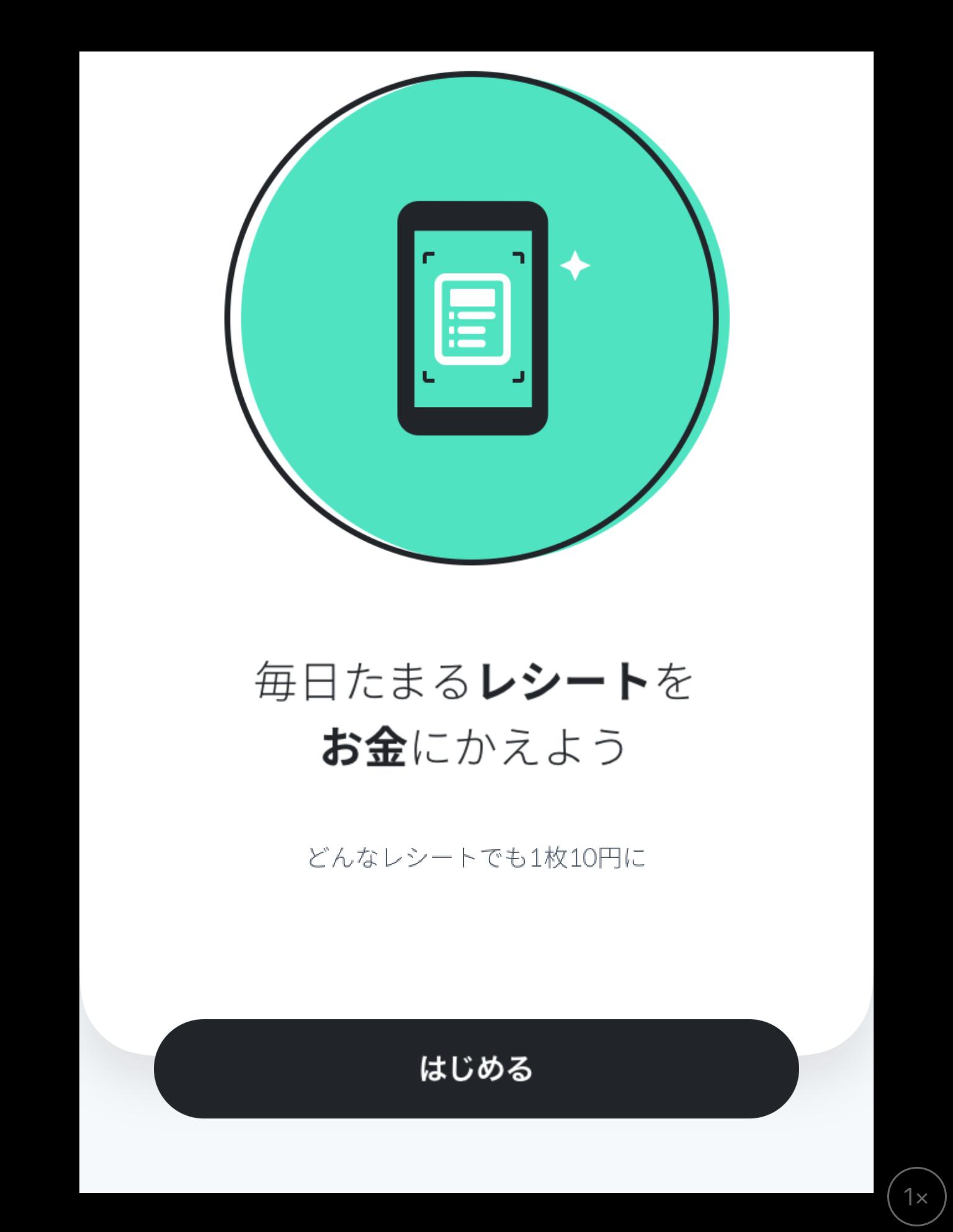 レシート1枚を10円にかえるアプリ「ONE」の初期画面