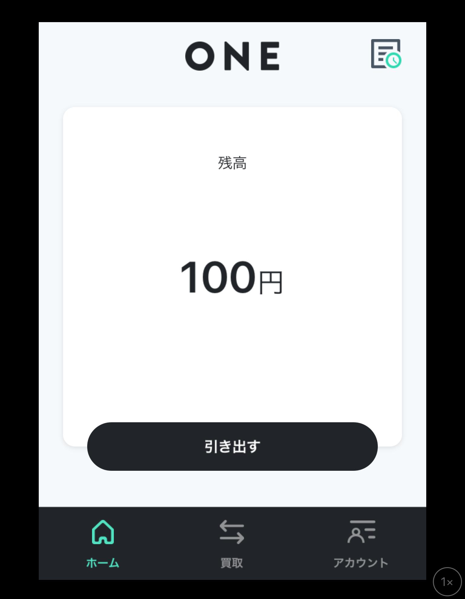 「ONE」ホーム画面。10枚のレシートを撮影し、残高が100円になっています。