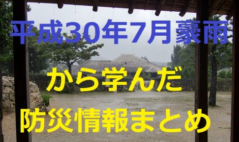 平成30年7月豪雨から学んだ防災情報まとめ