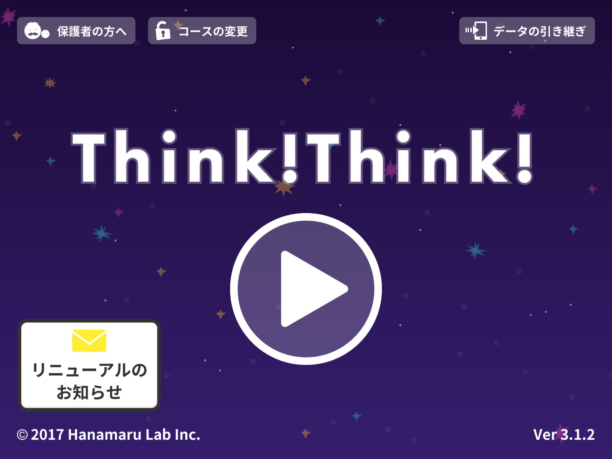 2018年8月にリニューアルしたシンクシンク(Think!Think!)の解説