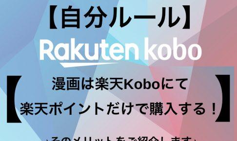 自分ルール【漫画は楽天Koboにて楽天ポイントだけで購入する