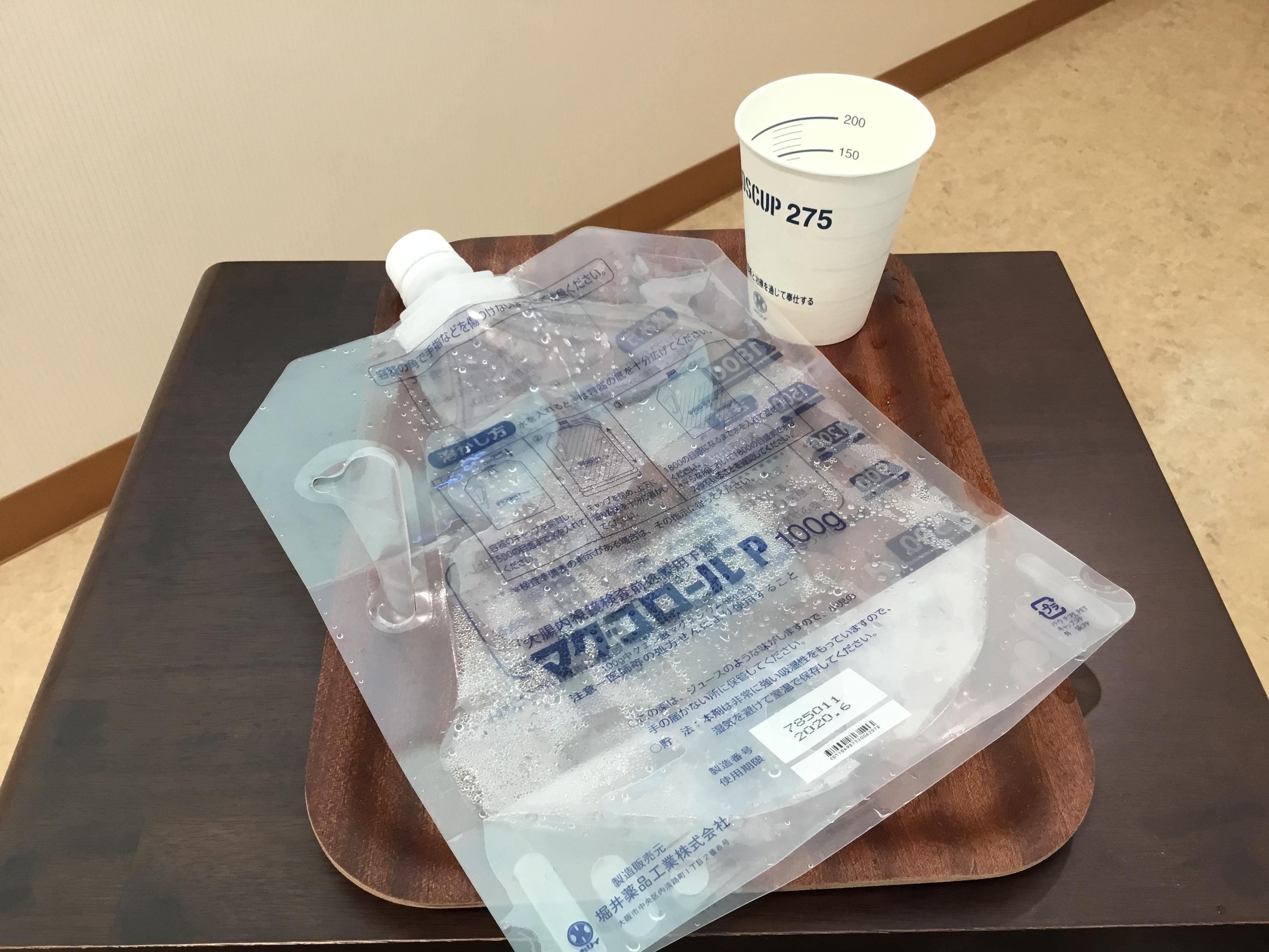 大腸内視鏡検査の下剤を飲み干した記念写真