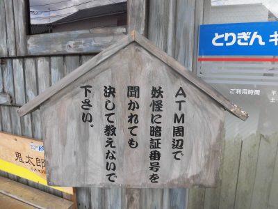 水木しげるロード内に設置されている防犯看板