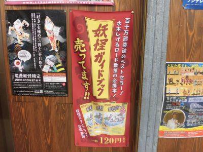 水木しげるロードのお店でスタンプラリー台帳にもなる妖怪ガイドブックが売られている