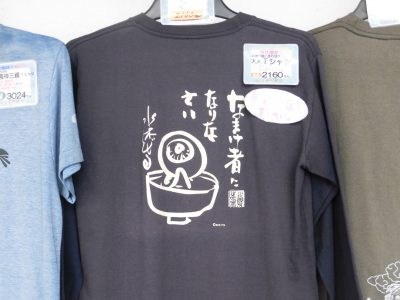 水木しげるロード内で売られている「なまけものになりなさいTシャツ」