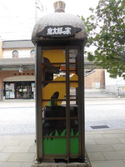 水木しげるロードの公衆電話は鬼太郎の家!