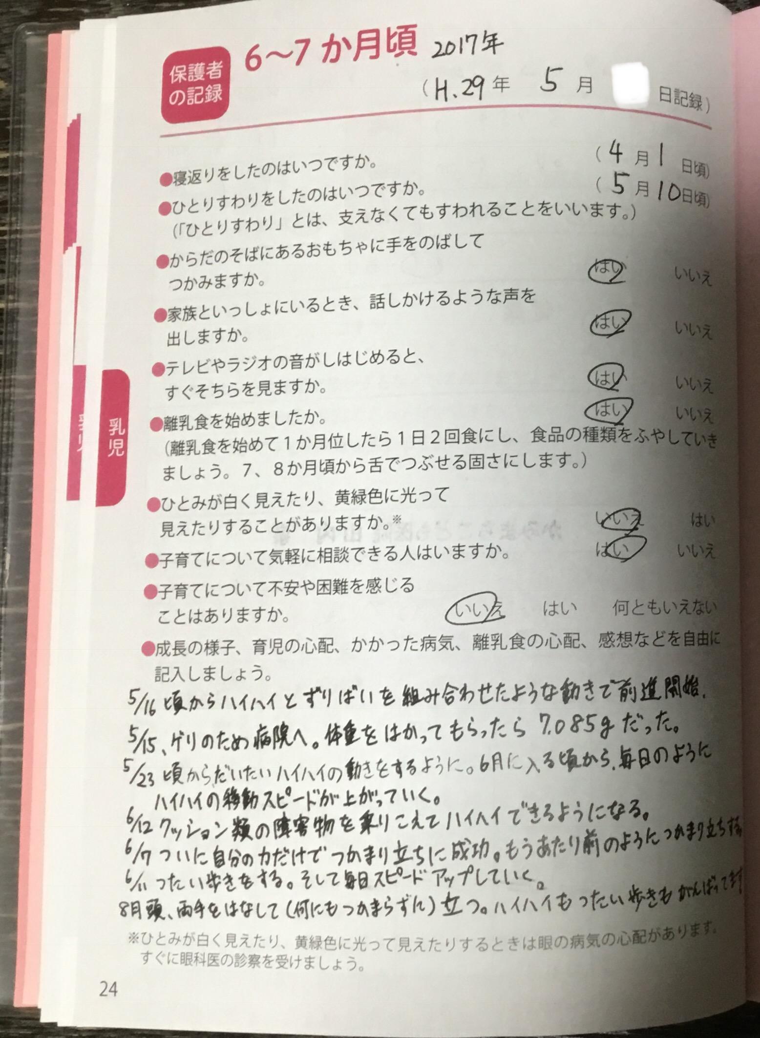 広汎性発達障害児ユッキーの親子手帳の記録6~7ヶ月