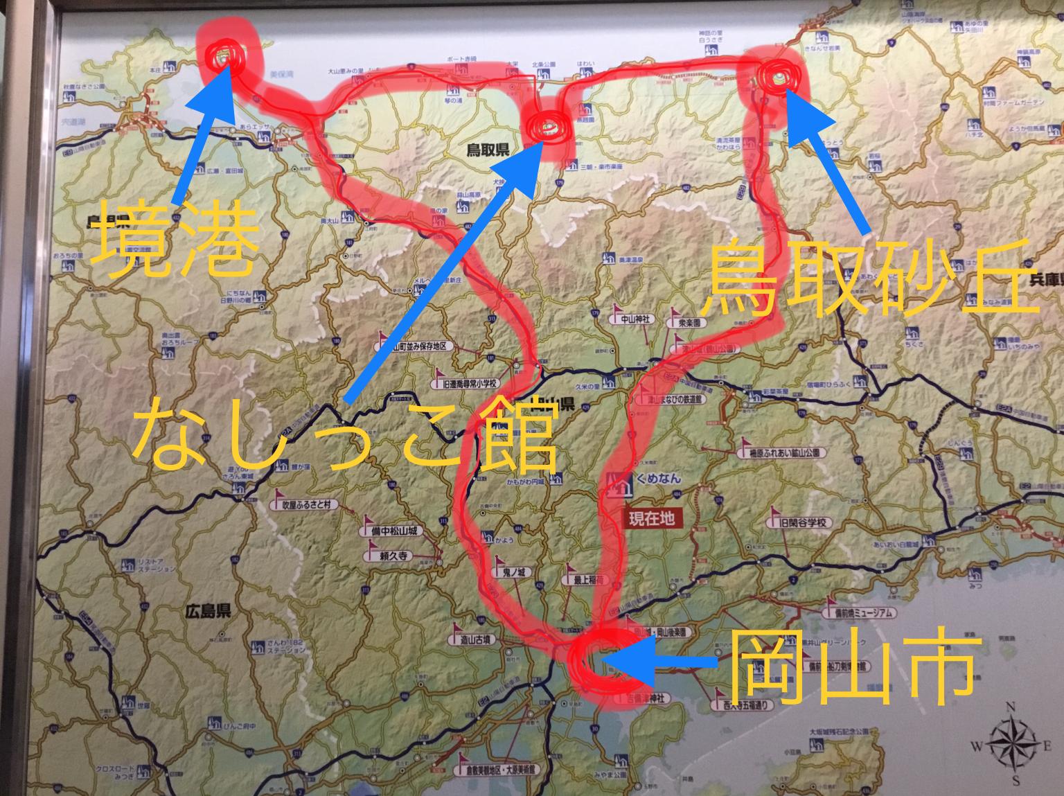 岡山から鳥取への旅行移動地図